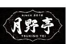 月野亭 - ツキノ芸能プロダクション「紅茶ショップ」