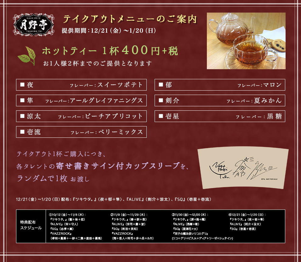 テイクアウトメニューのご案内 - 提供期間:11/30(金)~12/20(木)